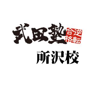 武田塾 所沢校